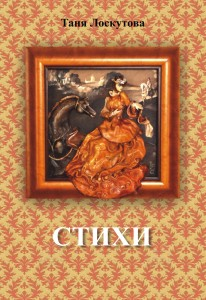 COVER-TANYA-STIHI