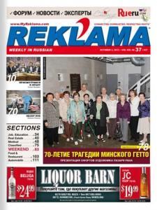 Reklama Newspaper