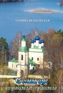 Tatyana Belogorskaya-3